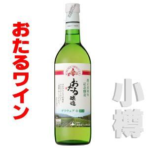 おたるワイン 創立45周年醸造 デラウェア    720ml 白/甘口  北海道 小樽ワイン 北海道...