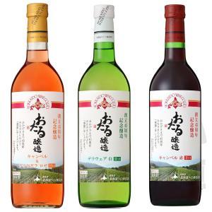 おたるワイン 創立45周年醸造キャンベル / デラウェア  / キャンベル&ナイヤガラ   720m...