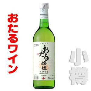 おたるワイン  おたるナイヤガラ 360ml  白・やや甘口  北海道 小樽ワイン 北海道ワイン
