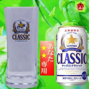 北海道限定 サッポロクラシック ビール 麦芽100% 生ビール  □ 翌日発送予定 (土日祝祭日を除...