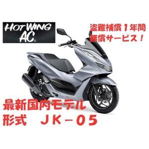 ホンダ PCX125 コスモシルバー 2021年 最新国内モデル hotwing-ac
