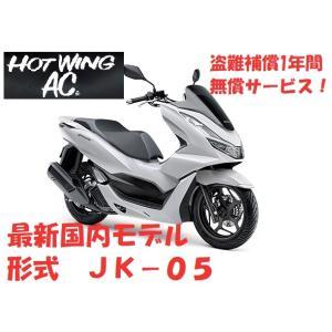 ホンダ PCX125 パールホワイト 2021年最新国内モデル 盗難補償1年間サービス hotwing-ac