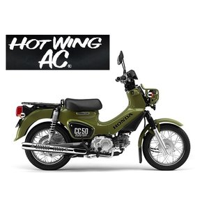ホンダ HONDA クロスカブ50 AA06 hotwing-ac