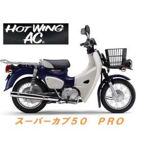 ホンダ  HONDA スーパーカブ50PRO hotwing-ac