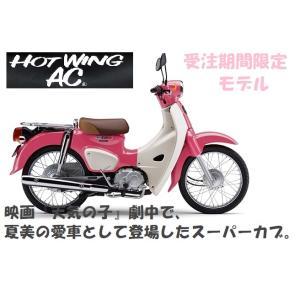 ホンダ  スーパーカブ50・『天気の子』ver. ヘルメットサービス 受注限定モデル hotwing-ac