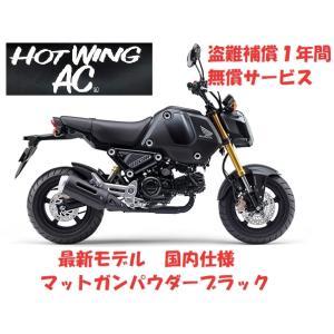 ホンダ  GROM マットブラック 最新モデル 正規国内仕様 hotwing-ac