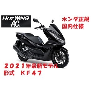 ホンダ PCX160 2021年最新モデル 国内仕様  hotwing-ac