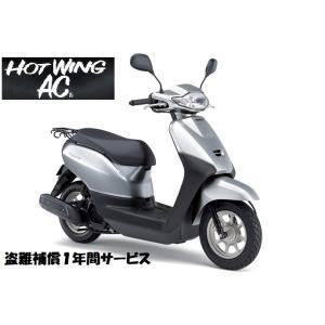 ホンダ TACT ベーシック シルバーメタリック 新車  hotwing-ac
