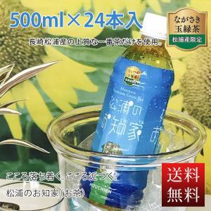 長崎松浦のお知家 500ml×24本 緑茶(清涼飲料水)|houchien