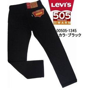 Levi's リーバイス 新作 505 レギュラーフィット ストレッチツイル サーモライト ブラックジーンズ ブラックデニム 12.2oz カラーパンツ 005051345/00505-1345|houchikuya