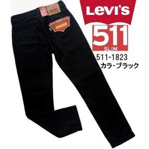 Levi's リーバイス 新作 メンズ 511 スリムフィット サーモライト WARMジーンズ ブラックデニム カラーパンツ ストレッチツイル 045111823/04511-1823|houchikuya