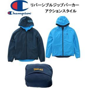 Champion チャンピオン 新作 メンズ パーカー ジャケット TRIFLEX 3D パッカブル リバーシブル ジップパーカー アクションスタイル C3-LSC10|houchikuya