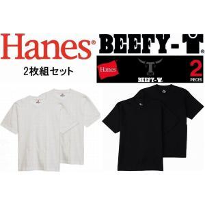 Hanes ヘインズ Tシャツ 2枚組 BEEFY 半袖Tシャツ パックTシャツ ホワイト H5180-2|houchikuya