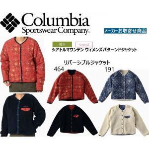 ■Columbia ウィメンズパターンドジャケット ■エスニックなタイル柄ともこもこのボアの両面が楽...