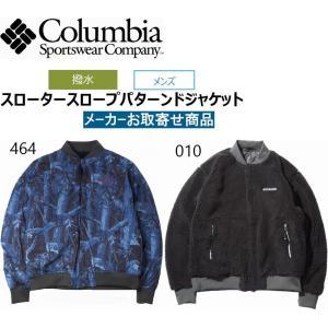 ■Columbia 新作 メンズ スロータースロープパターンドジャケット ■天候に合わせて切り替えら...