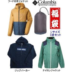 福袋 Columbia コロンビア メンズ ジャケット ジップパーカー ナイロンジャケット 3点セット 総額税込み価格 36,396円|houchikuya