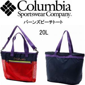 ■Columbia コロンビア バーンズビーチトート ■トートバッグでもショルダーバッグでも使える2...