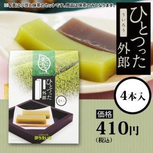 ひとつった外郎(4本入(抹茶))|houeidou