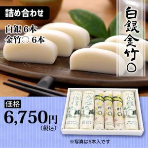 白銀・金竹○詰め合わせ12本セット houeidou