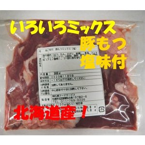 味付豚もつミックス(塩)北海道産 焼き肉用 BBQ用に|houeisapporo