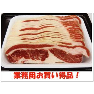 牛バラスライス アメリカ産 業務用お買得品 |houeisapporo