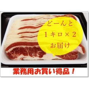 牛バラスライス アメリカ産 業務用お買得品 2kg 送料無料(条件付き) houeisapporo
