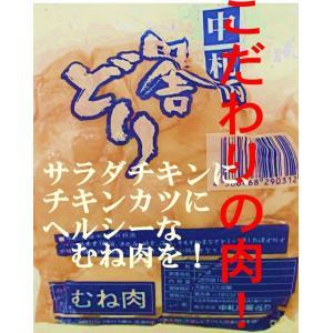 [中札内 田舎どり] 鶏むね正肉 1kg 北海道産の風味豊かな鶏肉です!|houeisapporo