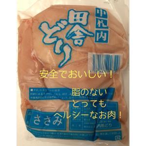 [中札内 田舎どり] ササミ 1kg ヘルシーで安全な鶏肉!|houeisapporo