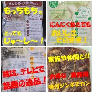宝永のぎょうざ(20個入袋、チーズ、にんにくなし)3種+味付ジンギスカン業務用1kgセット houeisapporo