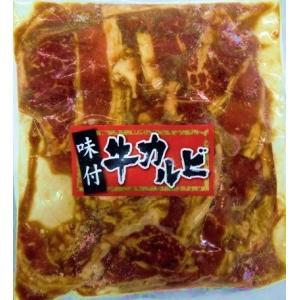 味付 牛カルビ 500g入 焼き肉に BBQに|houeisapporo