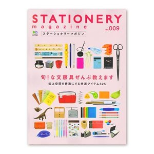 えい出版社 ステーショナリーマガジン No.009 hougado