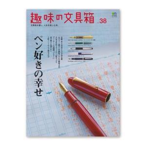 えい出版社 趣味の文具箱 vol.38 hougado