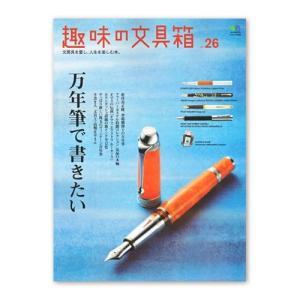えい出版社 趣味の文具箱 vol.26 hougado