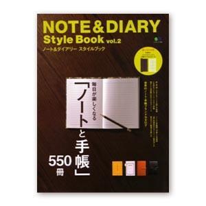 えい出版社 ノート&ダイアリースタイルブック vol.2 hougado