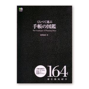 えい出版社 くらべて選ぶ 手帳の図鑑 hougado