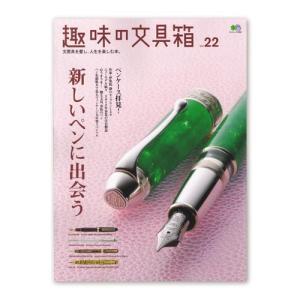 えい出版社 趣味の文具箱 vol.22 hougado