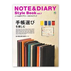 えい出版社 ノート&ダイアリースタイルブック vol.7 hougado