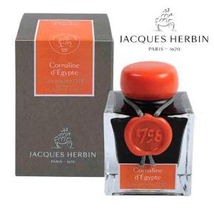 万年筆 インク エルバン Herbin ジャック・エルバン コレクション アニバーサリーインク 1798 カーネリアン エジプト hbj15556|hougado