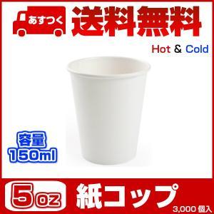 紙コップ 5オンス(150ml )ホワイト 3,000個入/業務用|hougyokuen