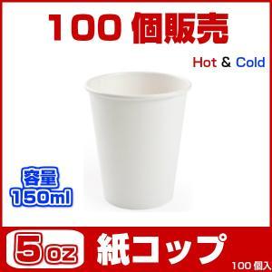 紙コップ 5オンス(150ml )ホワイト 100個入|hougyokuen