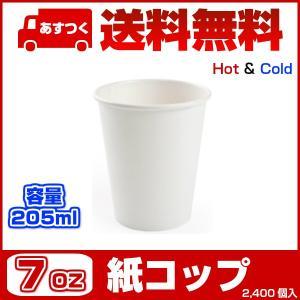 紙コップ 7オンス(205ml )ホワイト 2,400個入/業務用|hougyokuen