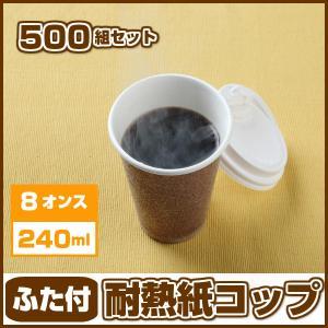 耐熱紙コップ 8オンス 色が選べるふた付セット/500組  |hougyokuen