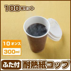 耐熱紙コップ 10オンス ふた付セット/100組 |hougyokuen
