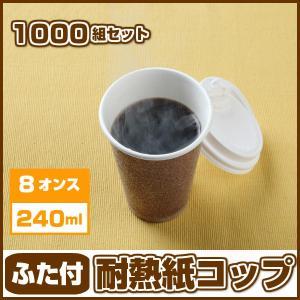 耐熱紙コップ 8オンス 色が選べるふた付セット/1,000組 テイクアウト 業務用|hougyokuen