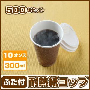 耐熱紙コップ 10オンス ふた付セット/500組|hougyokuen