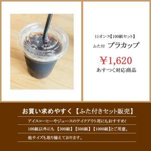 プラカップ 11オンス  330ml ふた付セット/100組 クリア|hougyokuen|02