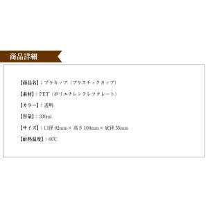 プラカップ 11オンス  330ml ふた付セット/100組 クリア|hougyokuen|04