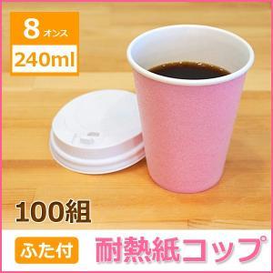 耐熱紙コップ 8オンス 色が選べるふた付セット/100組 ピンク テイクアウト|hougyokuen