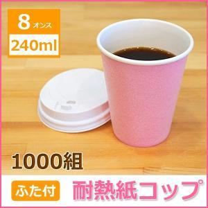 耐熱紙コップ 8オンス  色が選べるふた付セット/1,000組 ピンク テイクアウト|hougyokuen