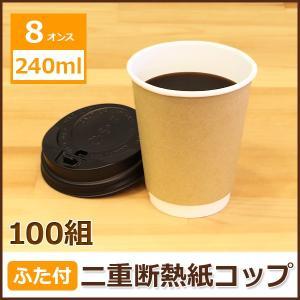 二重断熱紙コップ 8オンス  色が選べるふた付/100組 クラフト 耐熱|hougyokuen
